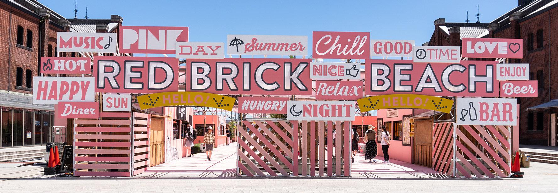 この写真は「レッドブリックビーチ」の入り口看板です