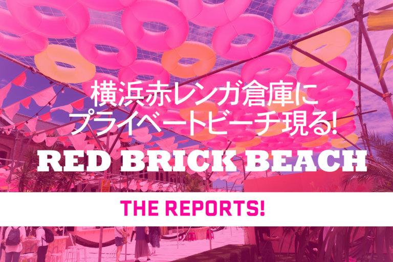 レッドブリックビーチのメインビジュアル