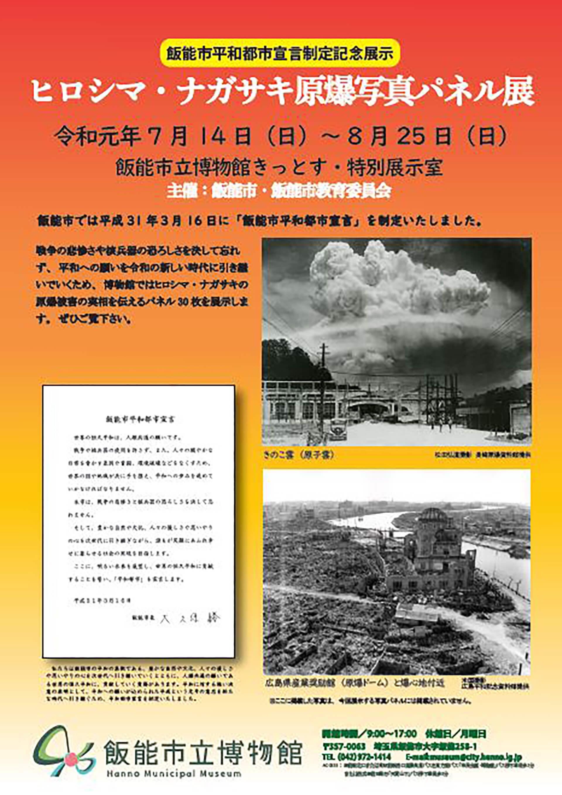ヒロシマ・ナガサキ原爆写真パネル展のメインビジュアル。開催告知ポスター。原爆写真を使っています