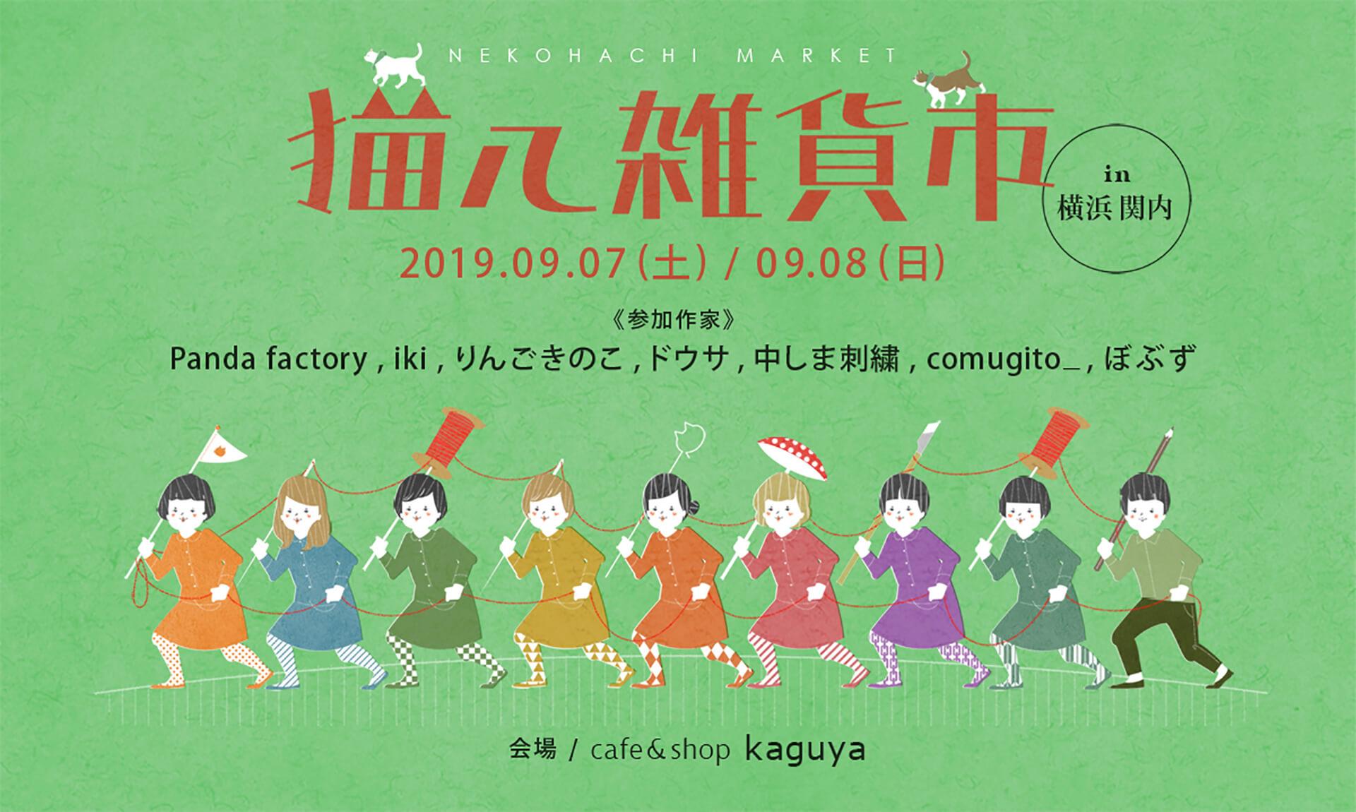 この写真は「猫八雑貨市」のメインビジュアル。昭和女子のかわいいイラストで構成されています