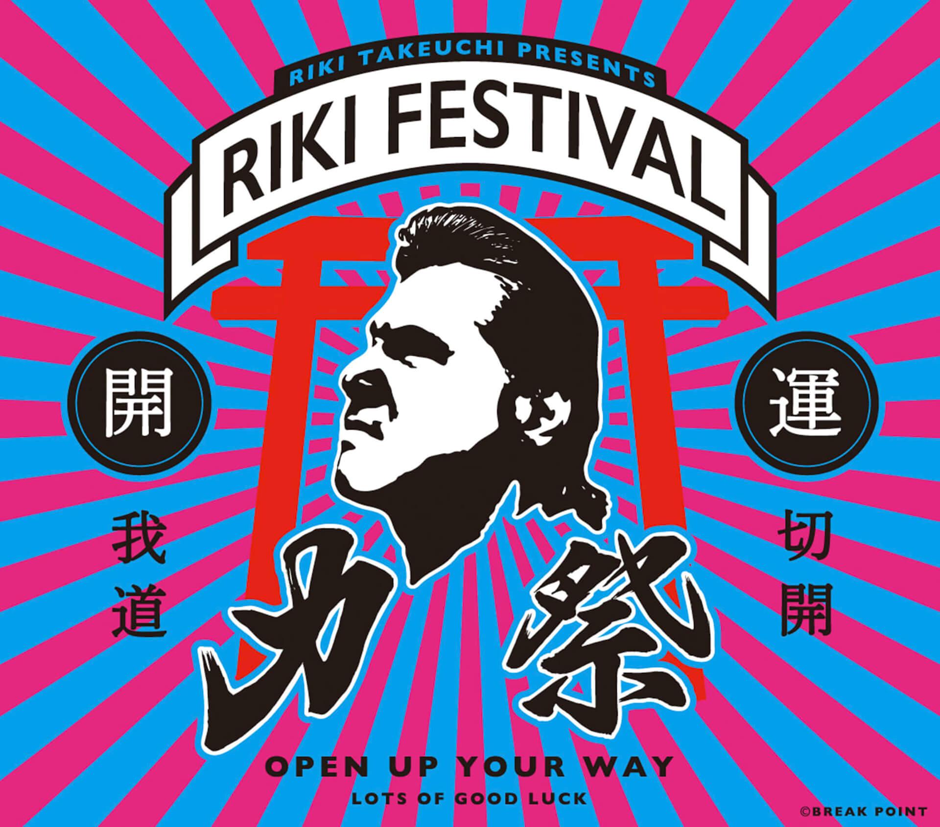 力祭ーRIKI FESTIVALーのメインビジュアル・イラスト調のポスターです