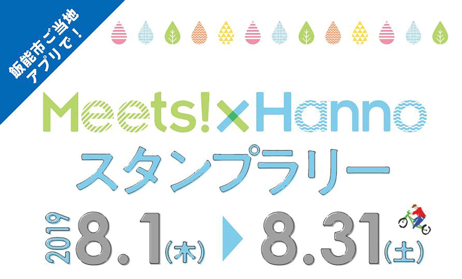 Meets!×Hannoスタンプラリーの告知バーナー。文字だけで構成されています