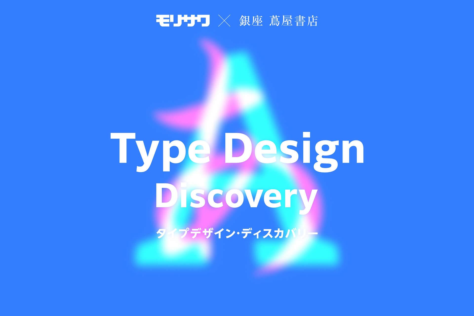 モリサワ × 銀座 蔦屋書店 Type Design Discoveryのメインビジュアル