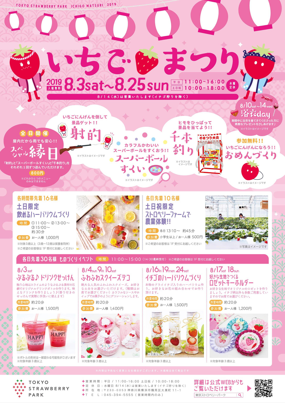 東京ストロベリーパークで開催イベントの告知ポスター