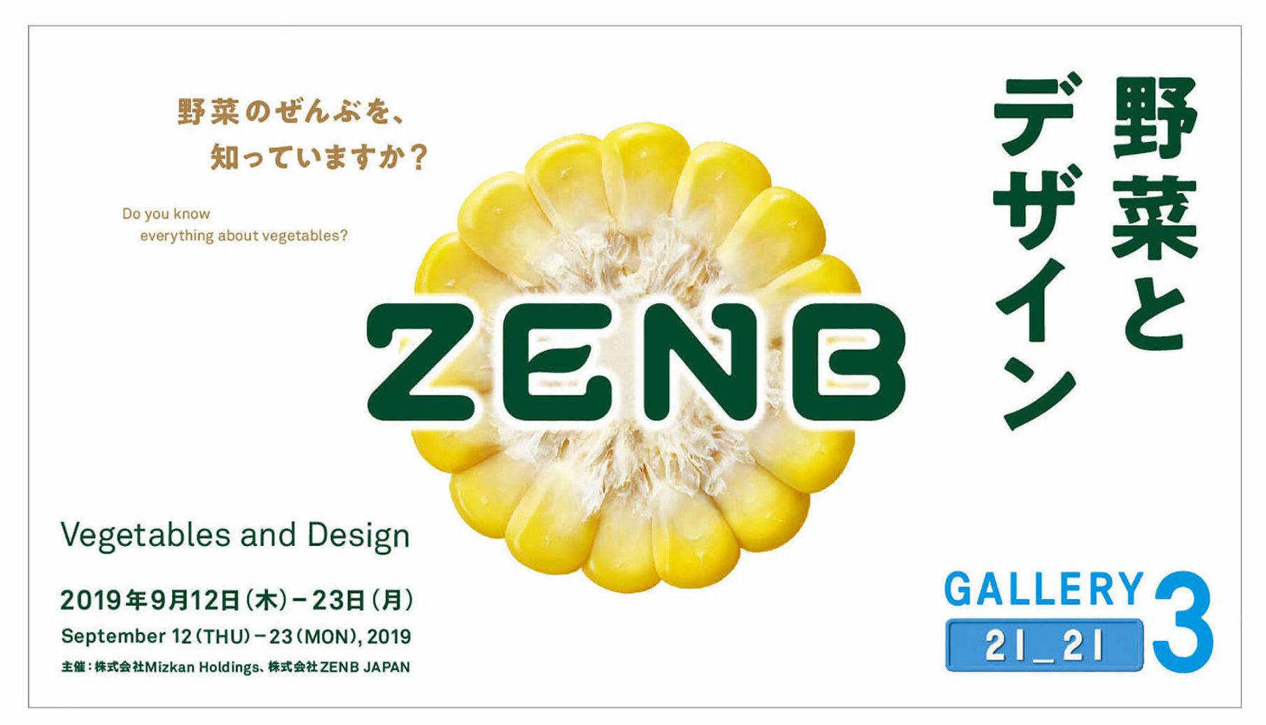 「野菜とデザイン」展のメインビジュアル。トウモロコシの裁断した写真と文字で構成されています