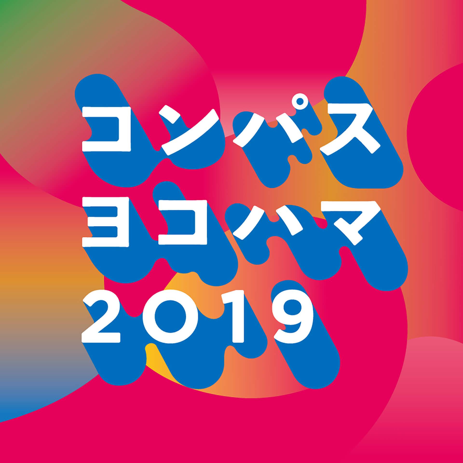 コンパス ヨコハマ 2019メインビジュアル・文字のみ