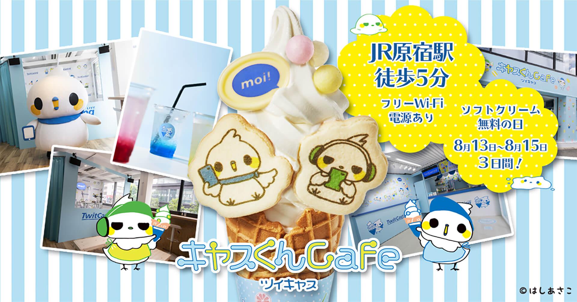 ツイキャス「#ソフトクリーム無料の日」の告知バーナー。キャラの写真と無料ソフトクリームで構成されています
