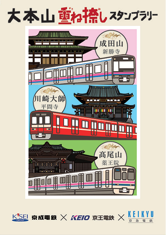 第六回大本山重ね捺しスタンプラリーポスター
