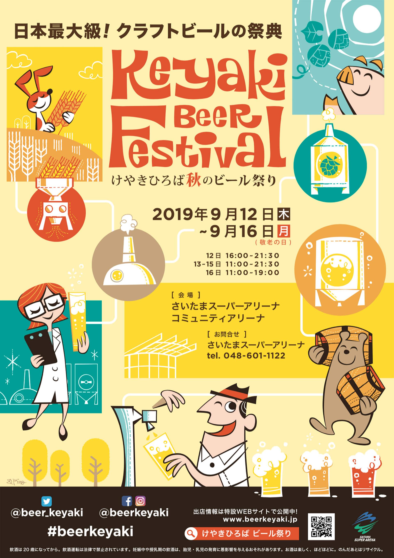けやきひろばビール祭りのポスター