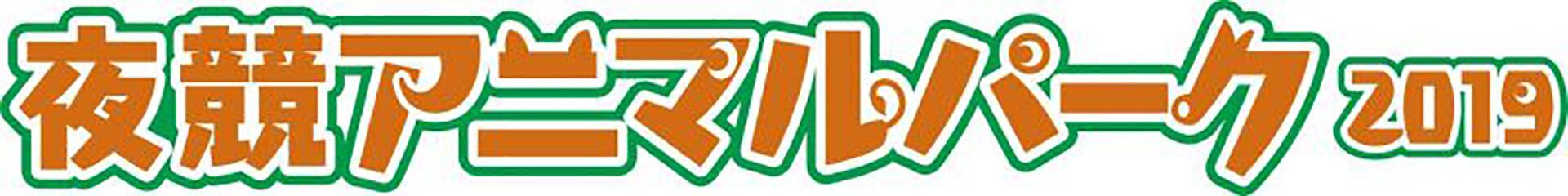 アニマルパークの文字ロゴ