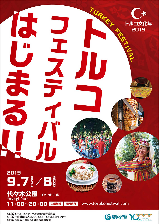 トルコフェスティバル2019の告知ポスター表