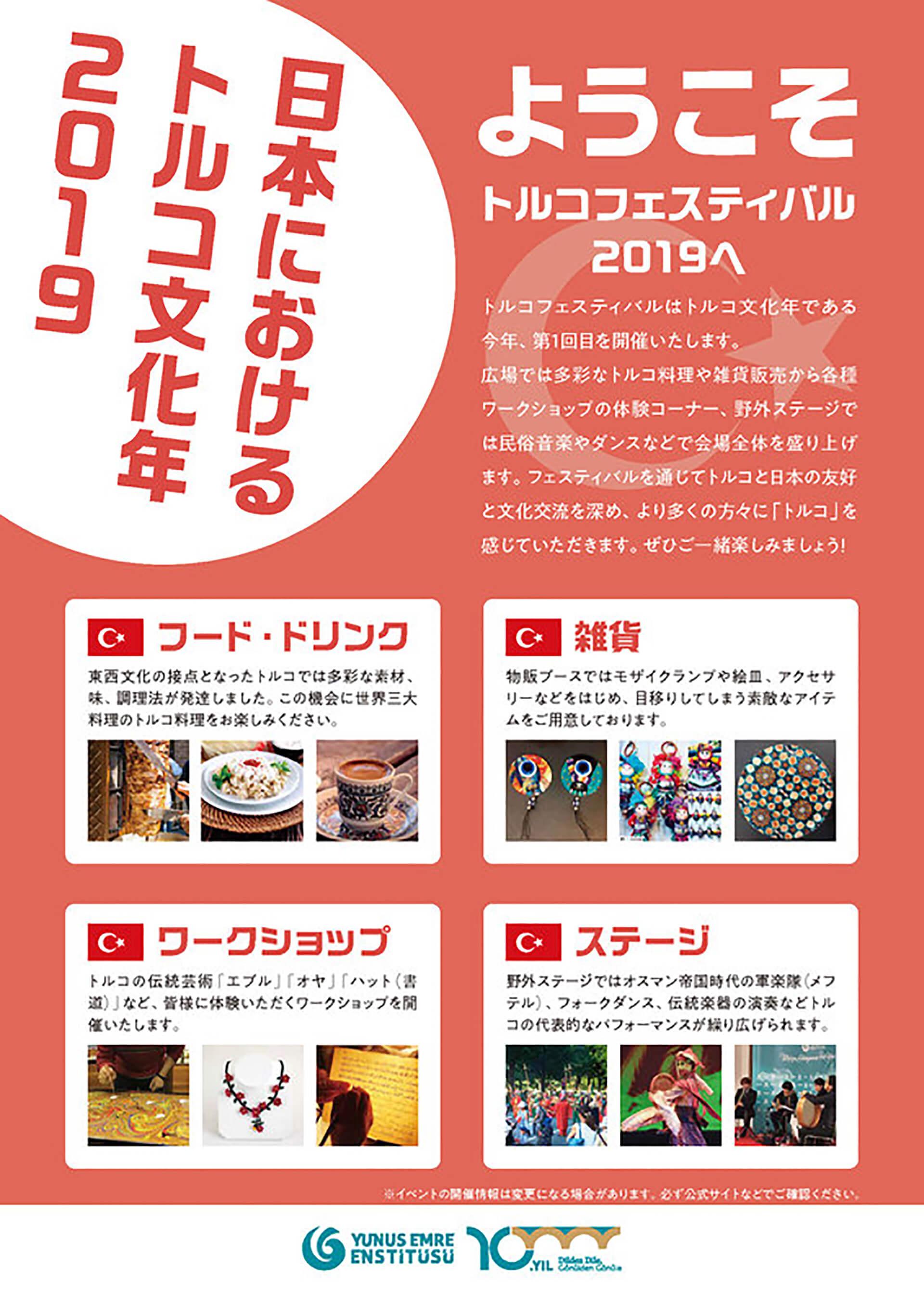 トルコフェスティバル2019の告知ポスター裏