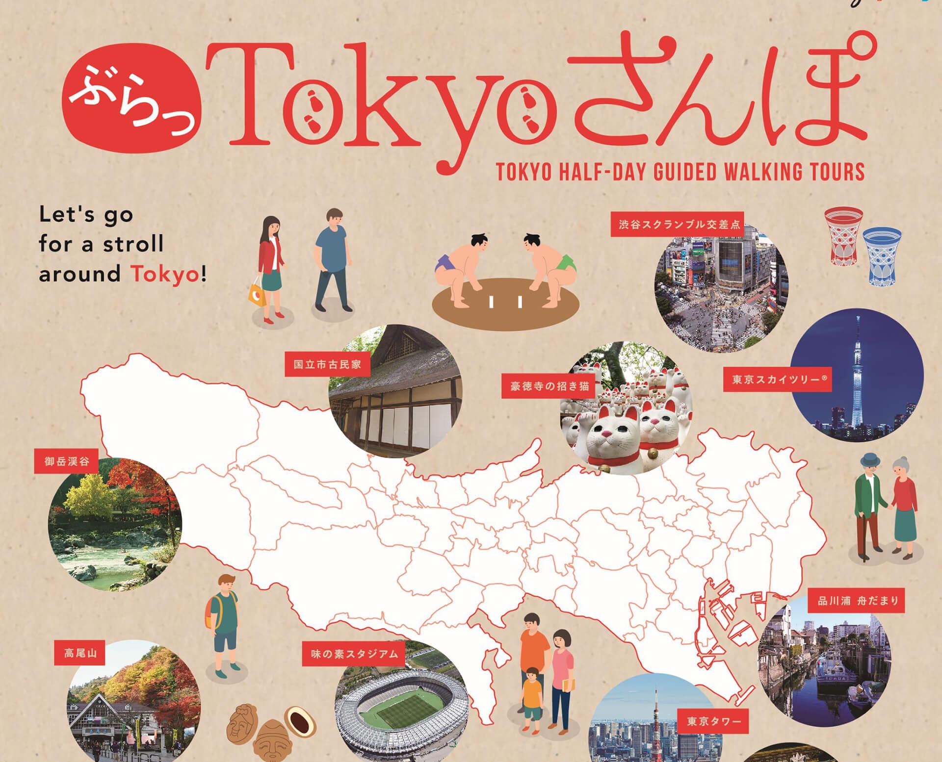 東京さんぽのメインビジュアルポスター