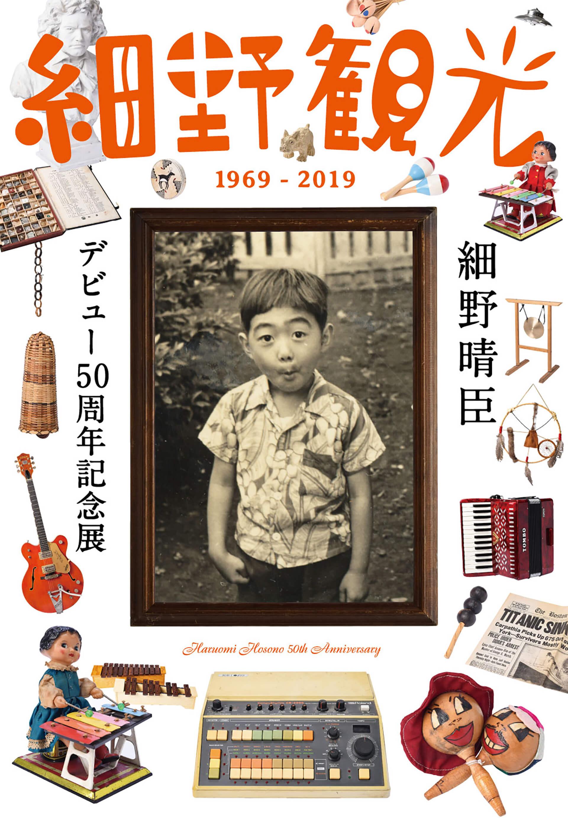 細野観光1969 - 2019のメインビジュアル