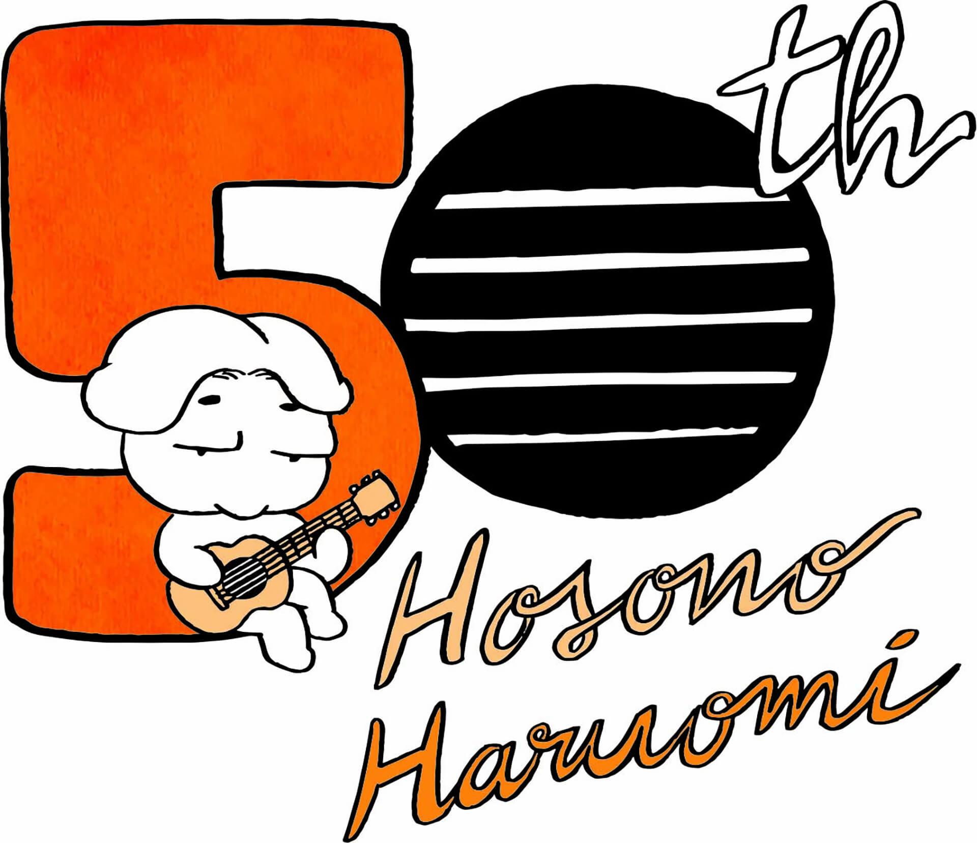 細野晴臣デビュー50周年記念のロゴ