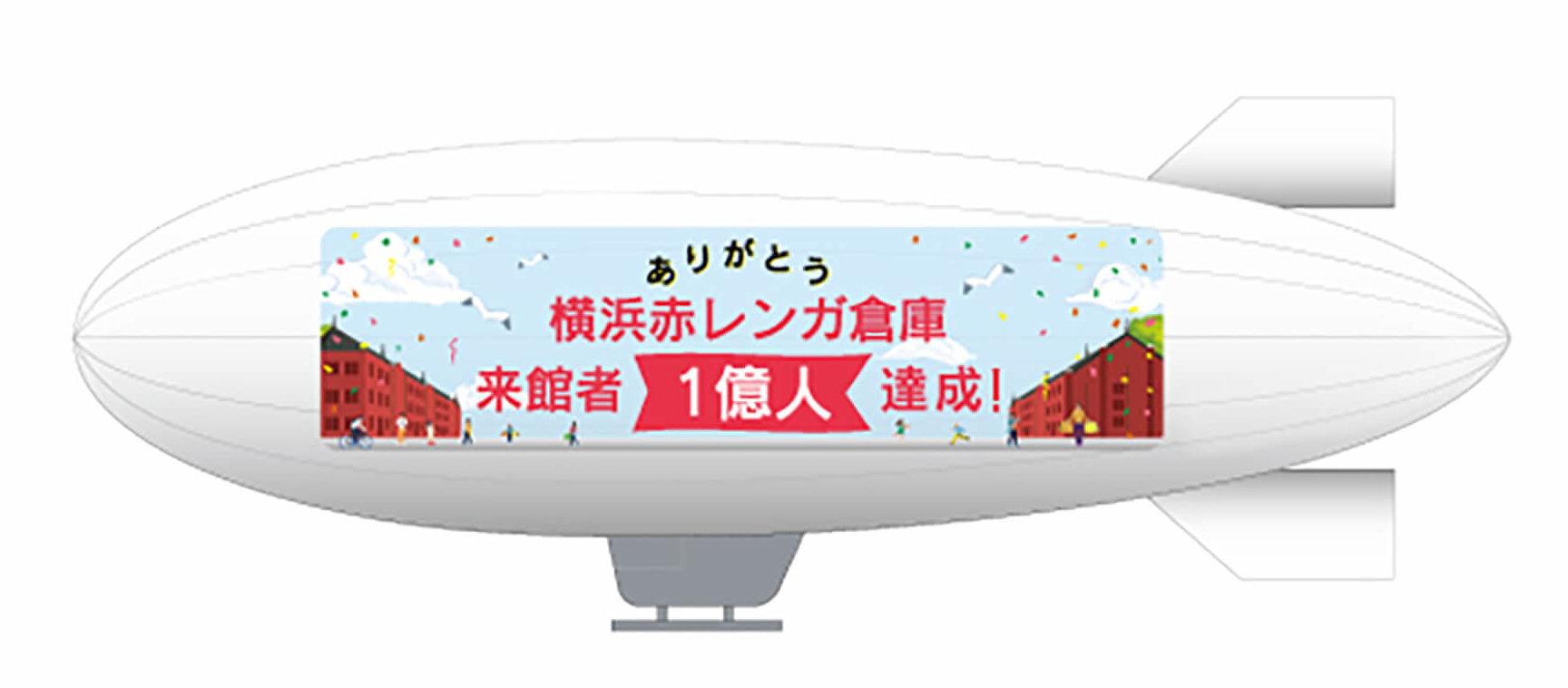 赤レンガ無人飛行船