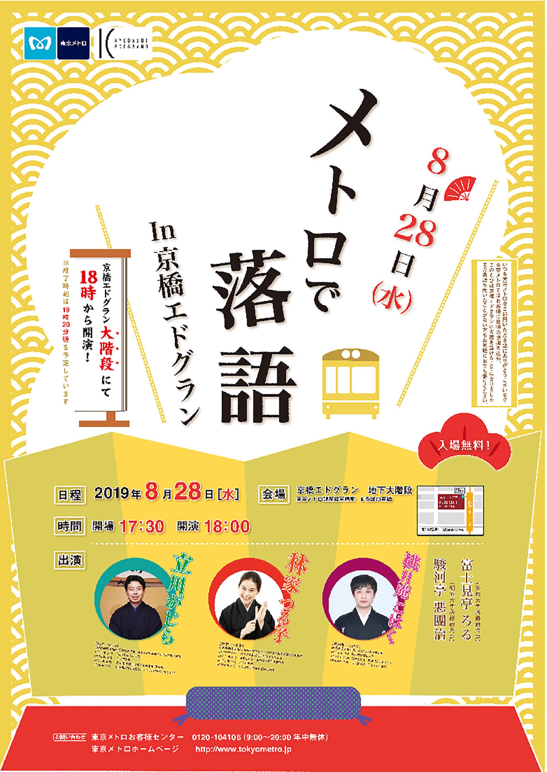 メトロで落語 in 京橋エドグランのポスター