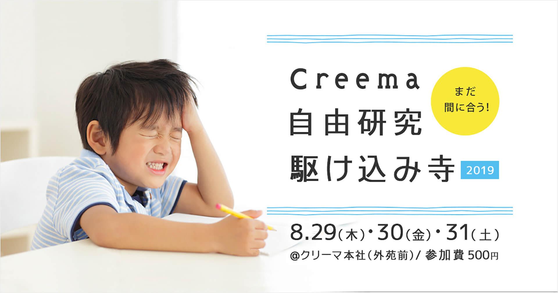 Creema自由研究 駆け込み寺2019メインビジュアル