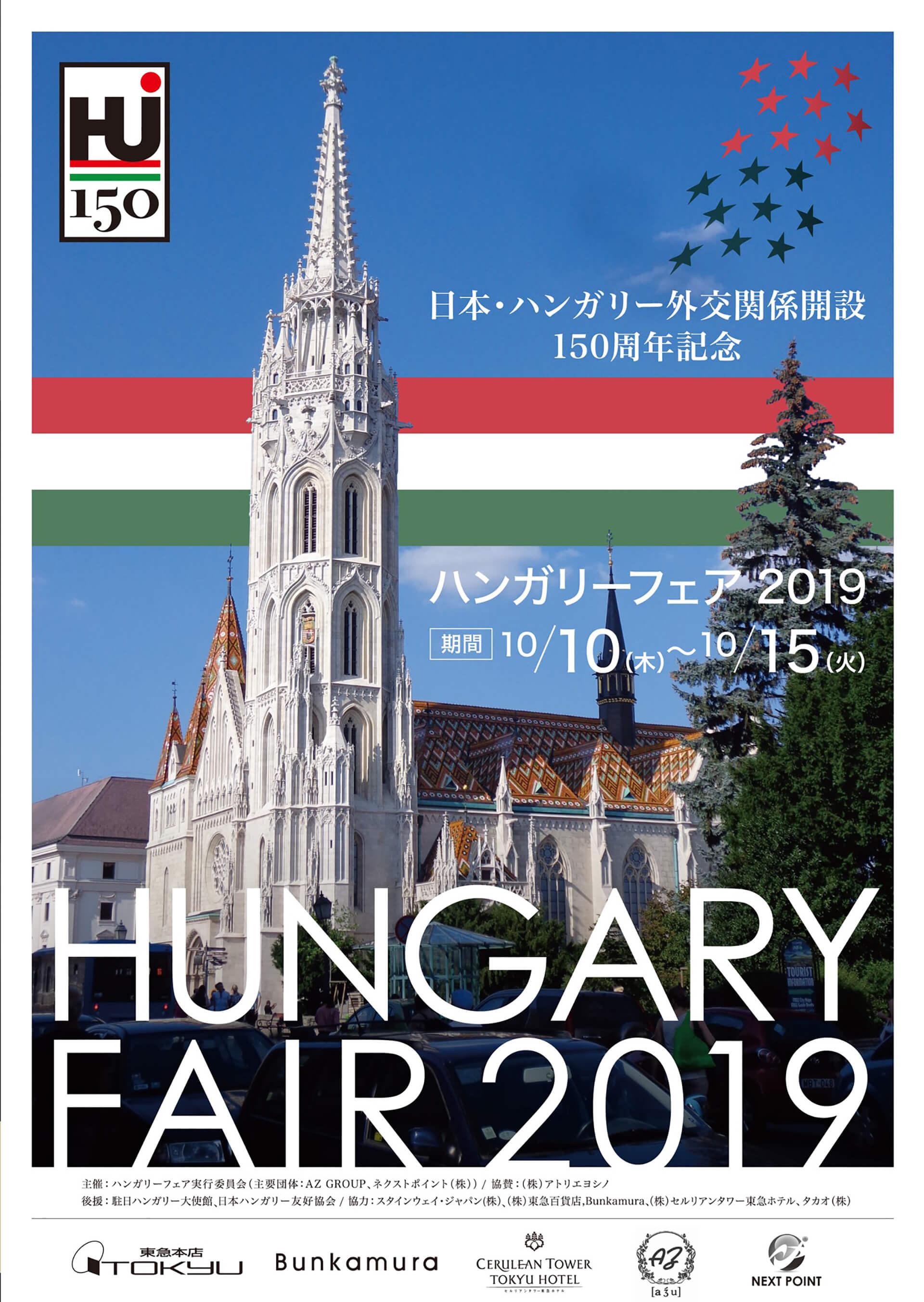 ハンガリーフェア2019メインビジュアル
