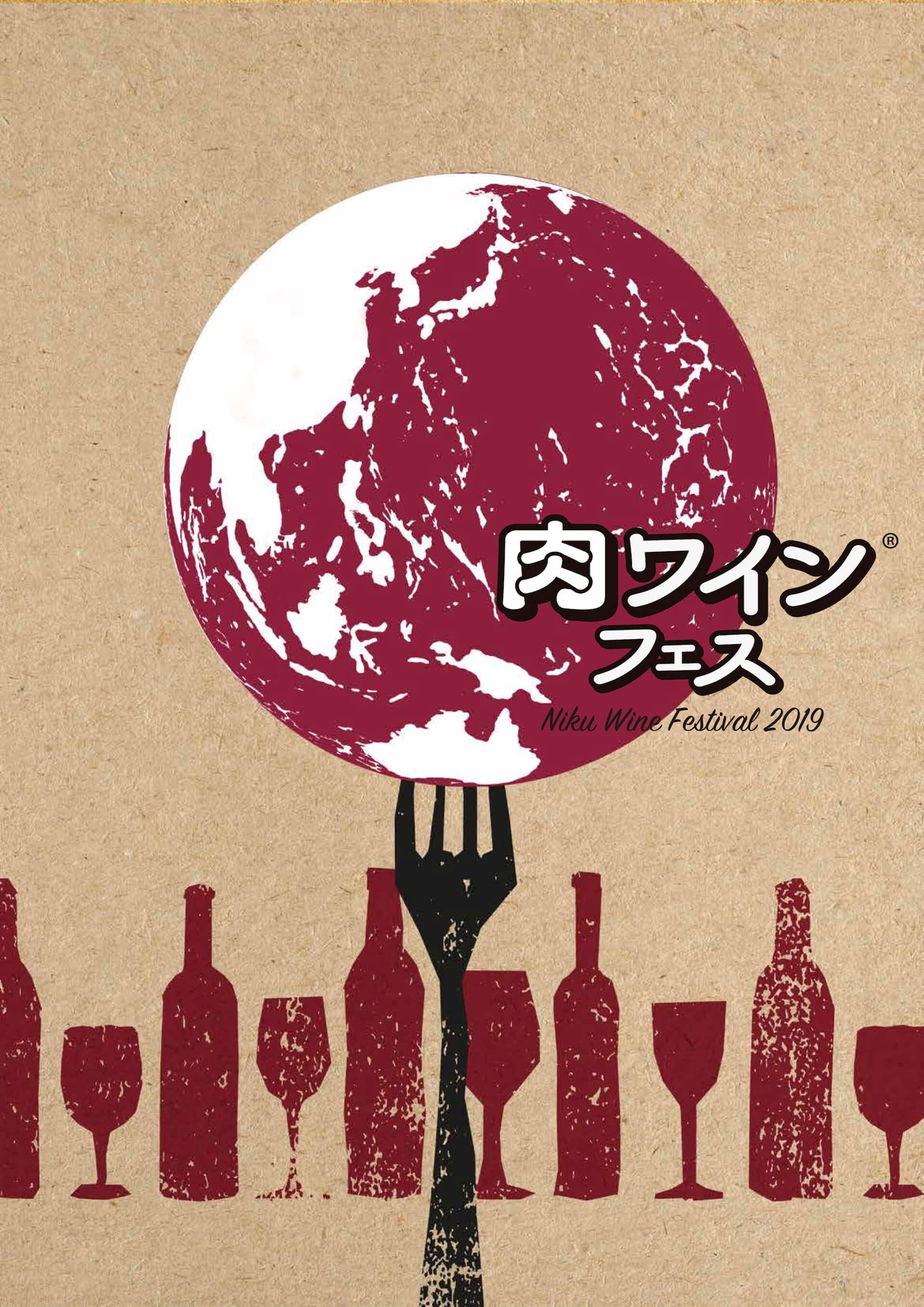 肉ワインフェスのメインビジュアル