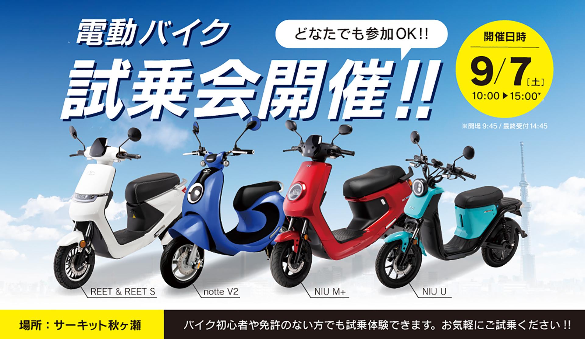 電動バイクXEAM(ジーム)試乗会