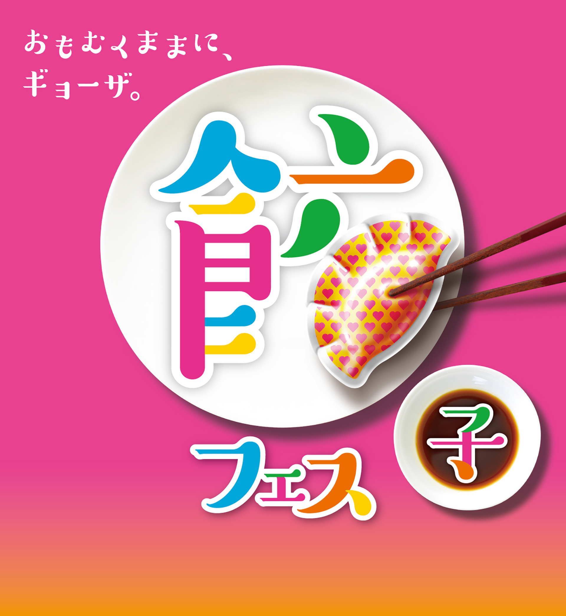 餃子フェスメインビジュアル