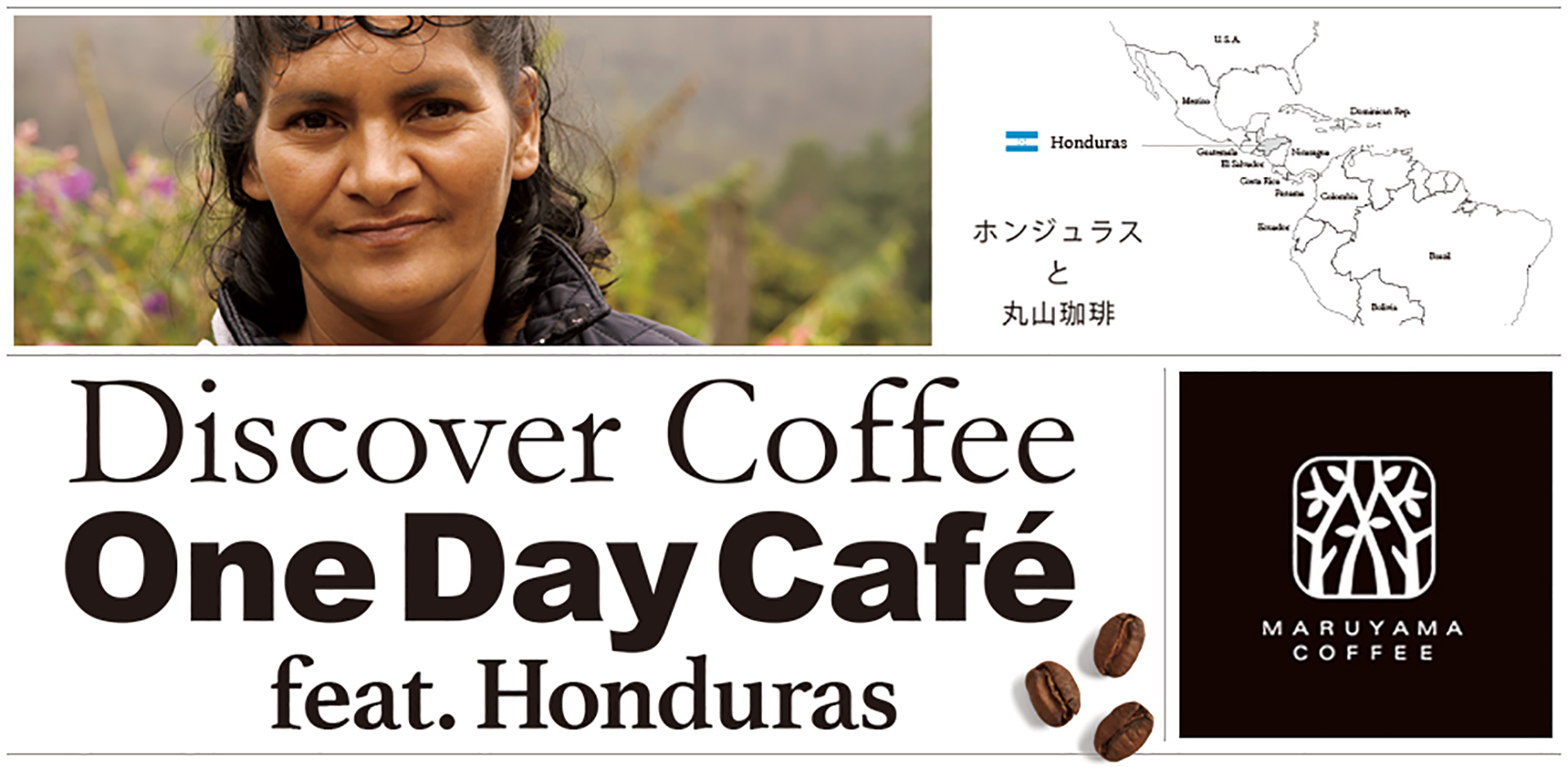 Discover Coffee One day Cafe feat. Hondurasメインビジュアル