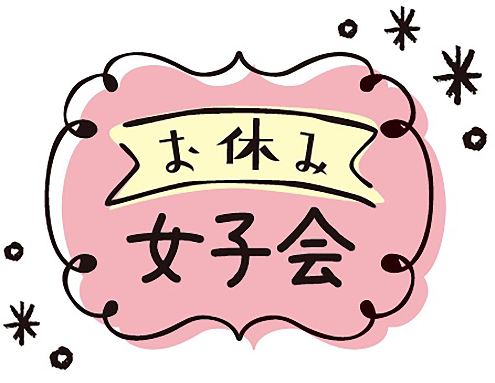 お休み女子会メインビジュアル