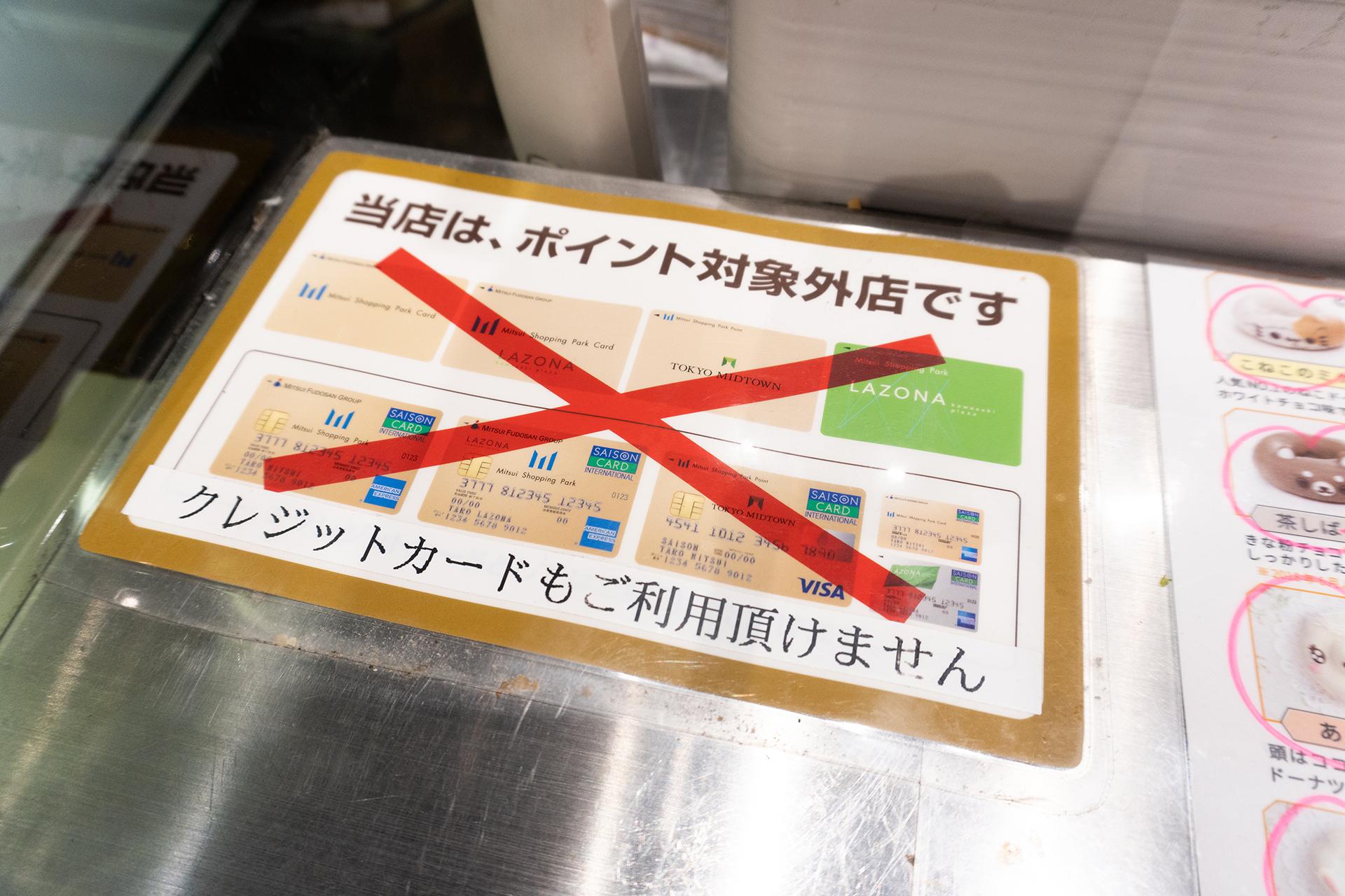 カード使用禁止看板