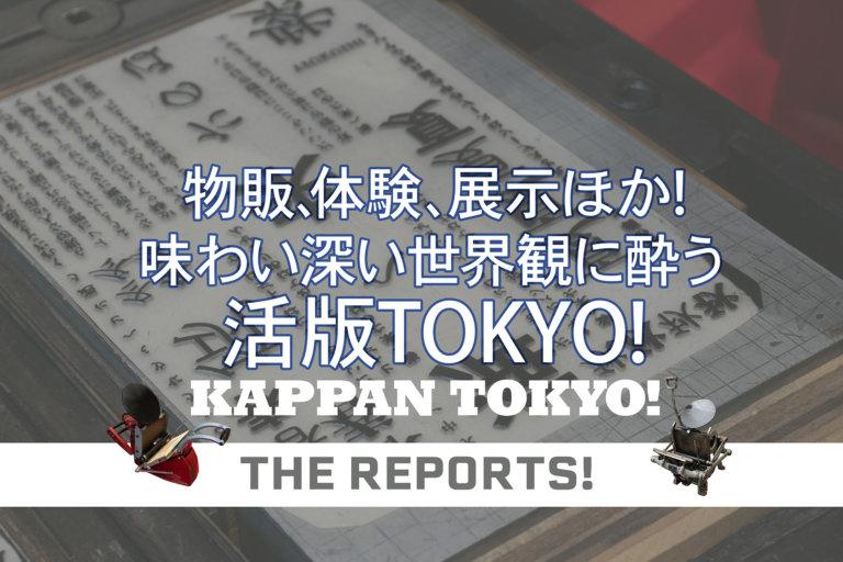 活版TOKYOメインバーナー