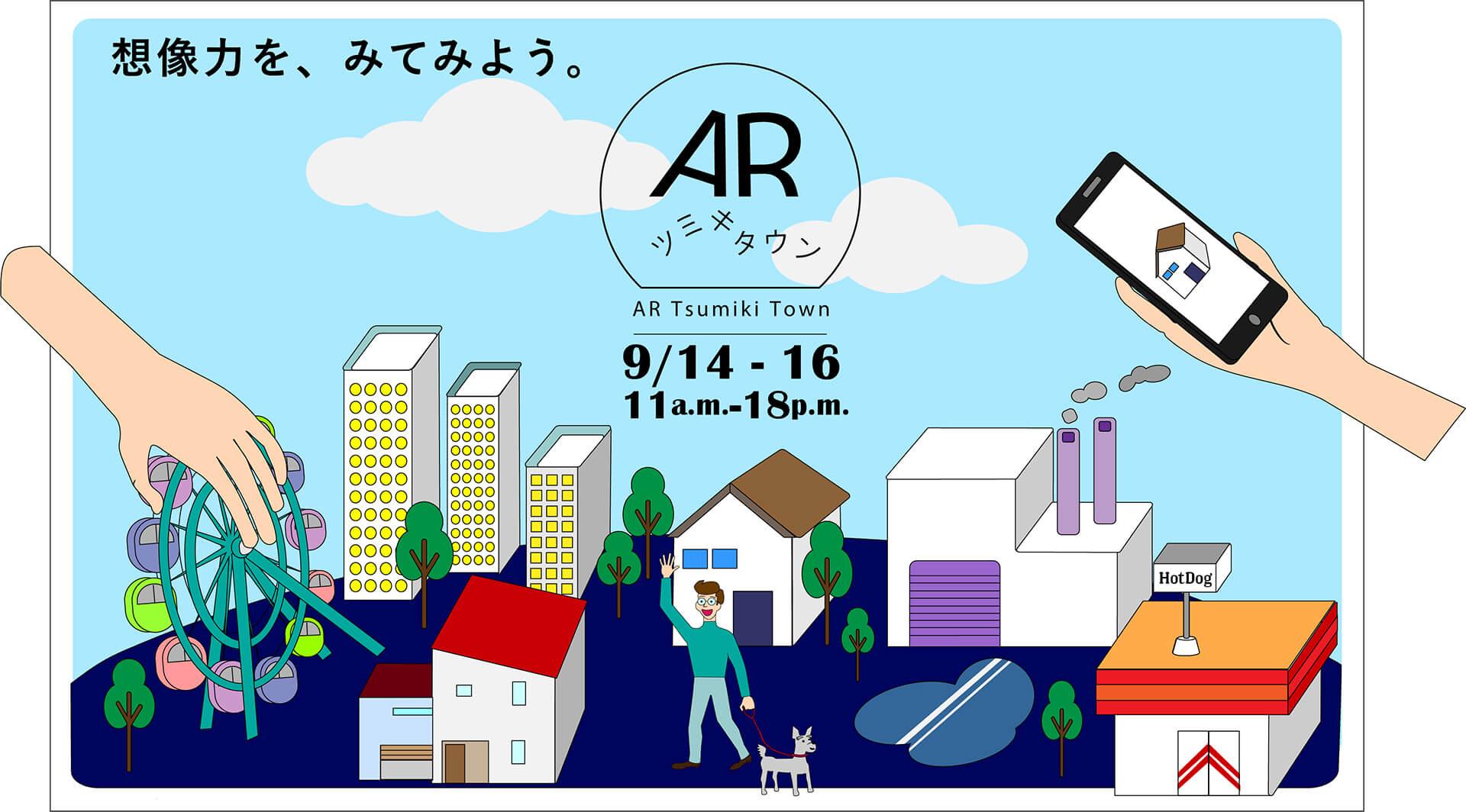 「AR積み木」体験イベントのメインビジュアル