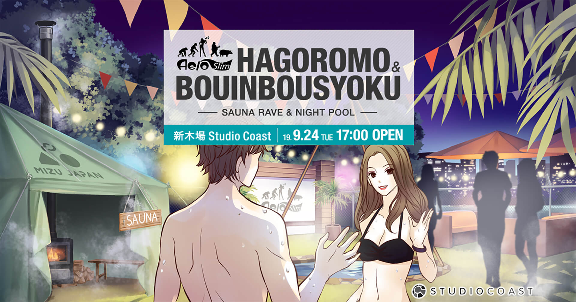 HAGOROMO&BOUINBOUSYOKUーSAUNA RAVE NIGHT POOLメインビジュアル