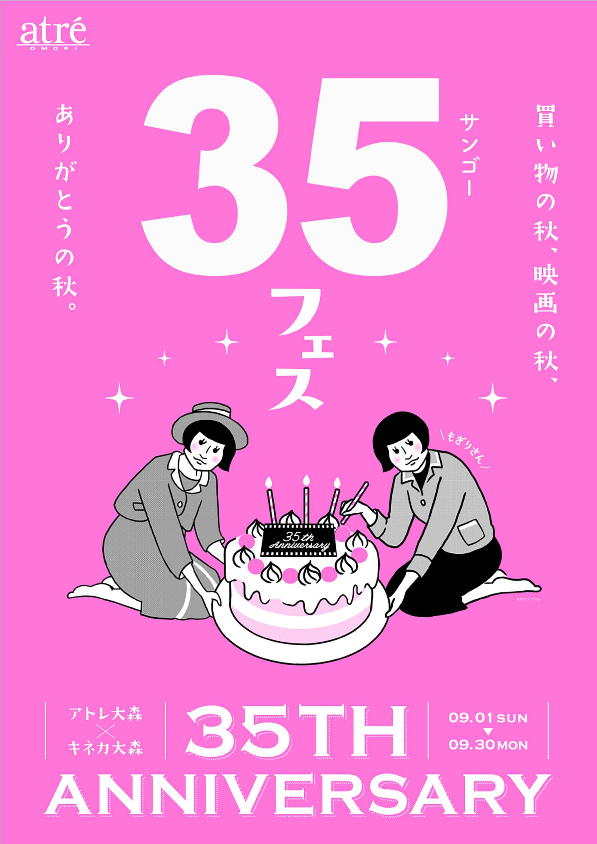 アトレ大森×キネカ大森 35周年フェスメインビジュアル