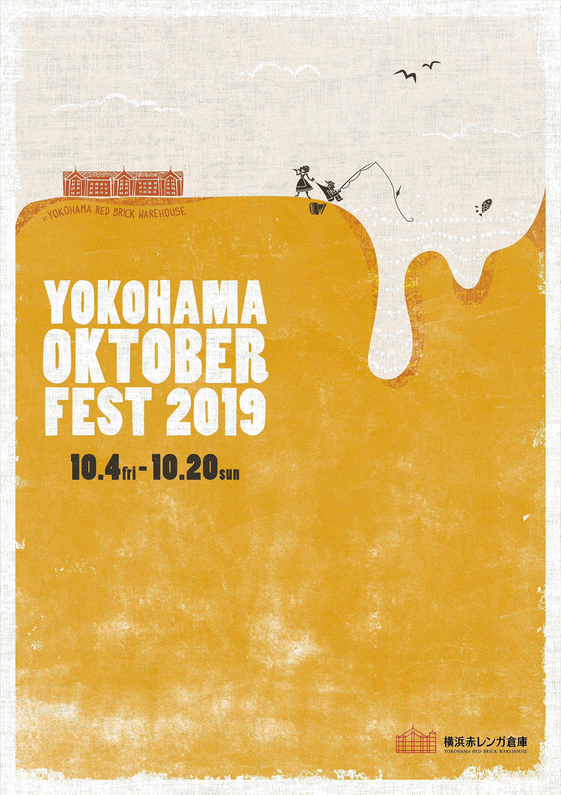 横浜オクトーバーフェストメインビジュアル