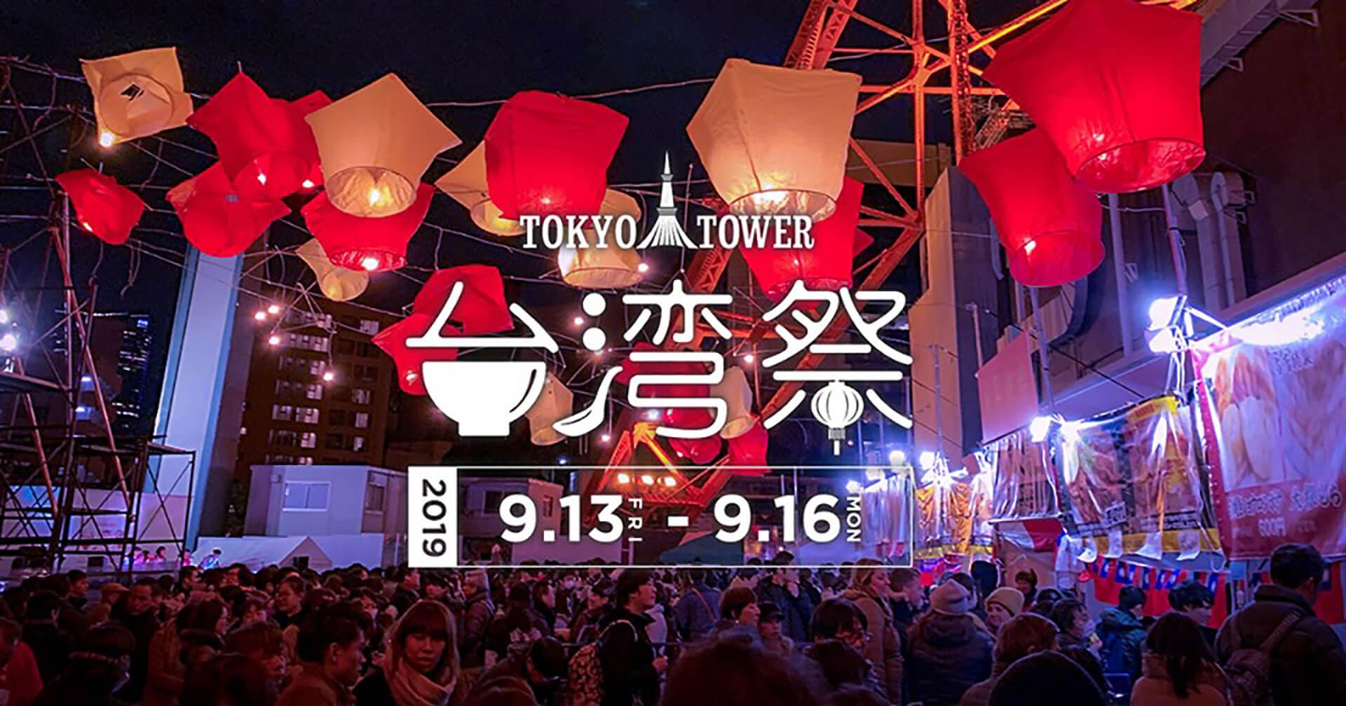 東京タワー台湾祭 2019秋メインビジュアル
