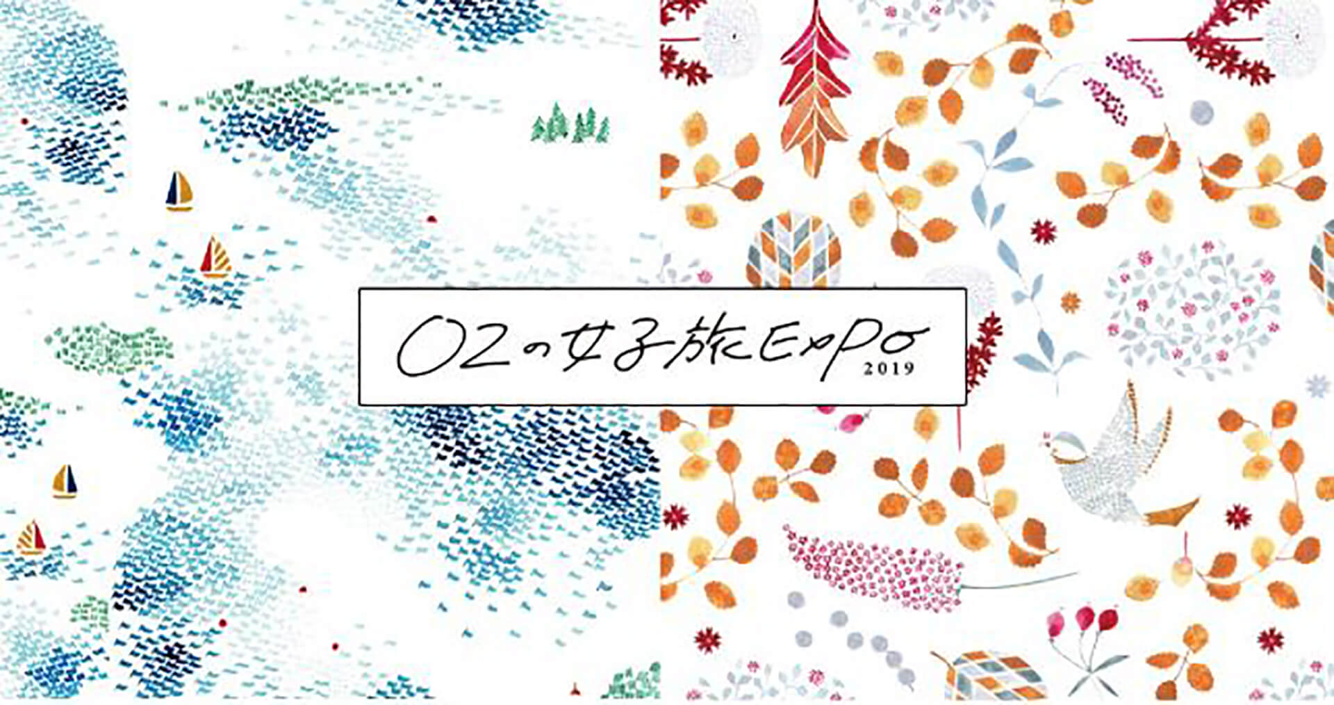 OZの女子旅EXPO 2019メインビジュアル