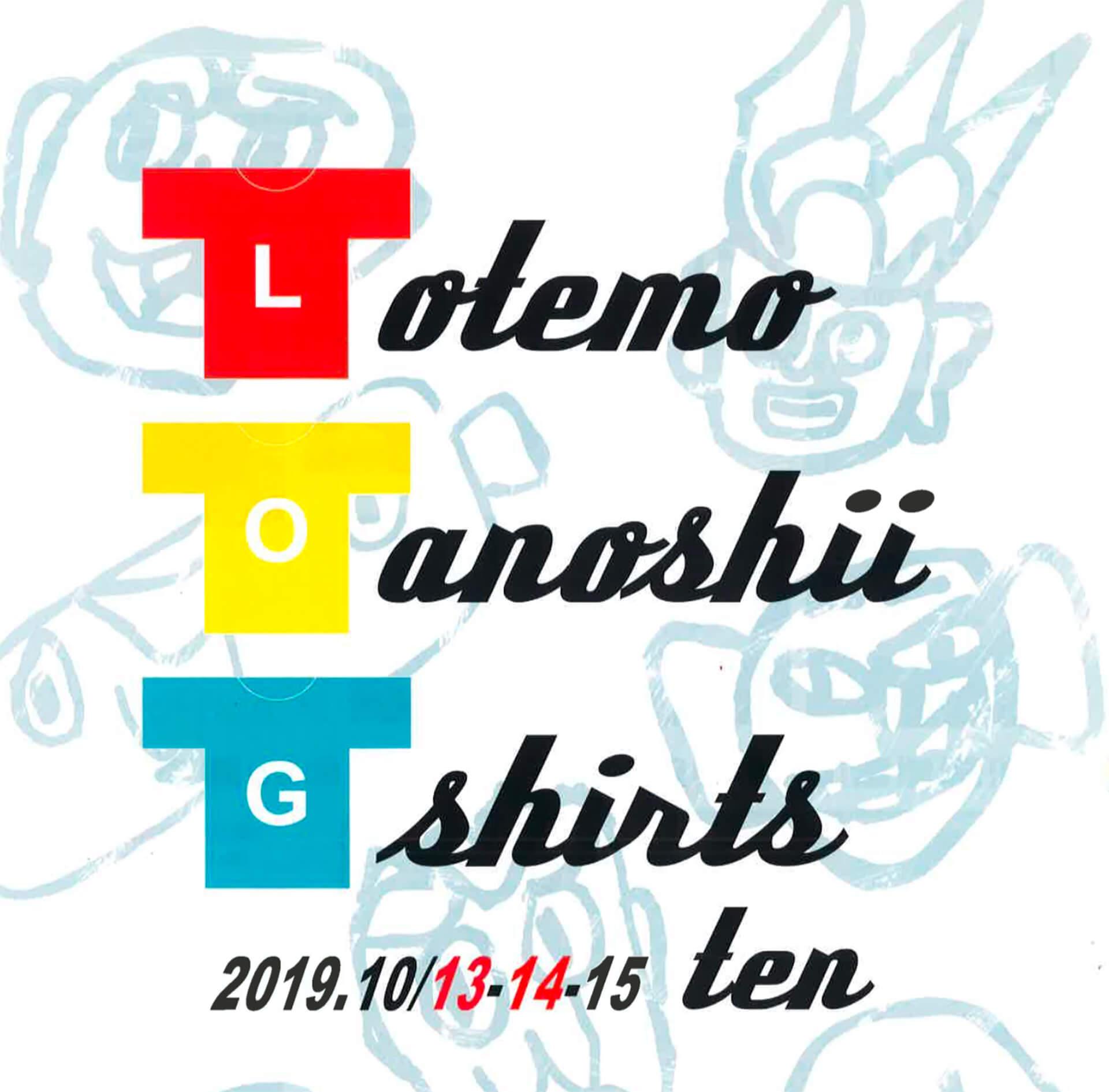 トテモ・タノシイ・Tシャツ展メインビジュアル