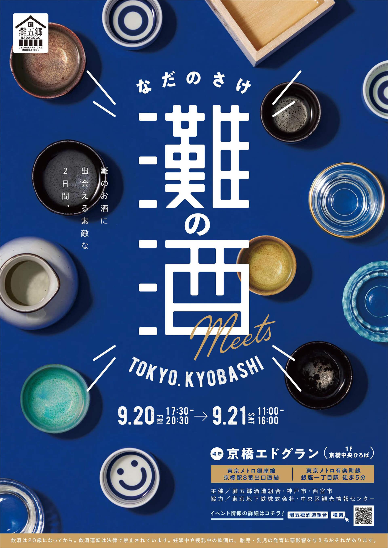 灘の酒 Meets TOKYO. KYOBASHIメインビジュアル