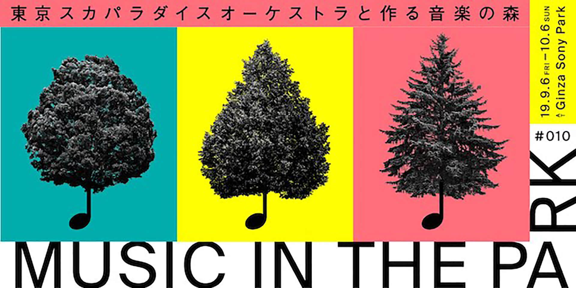 MUSIC IN THE PARK メインビジュアル