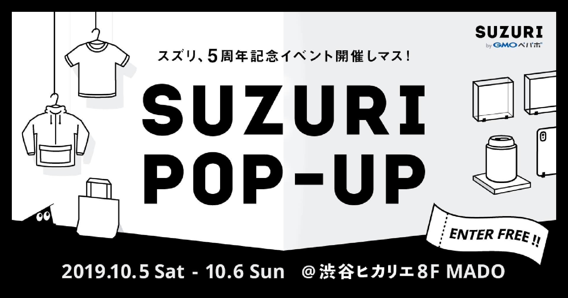 SUZURI POP-UPメインビジュアル
