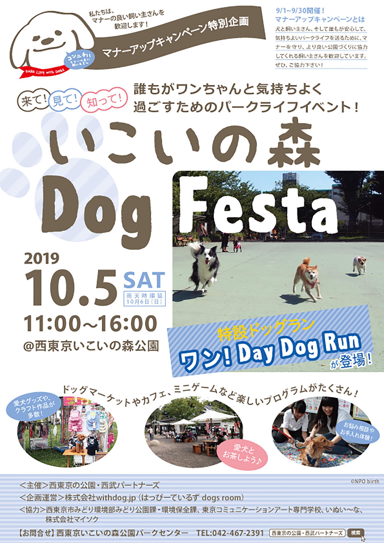 いこいの森公園Dog Festaメインビジュアル