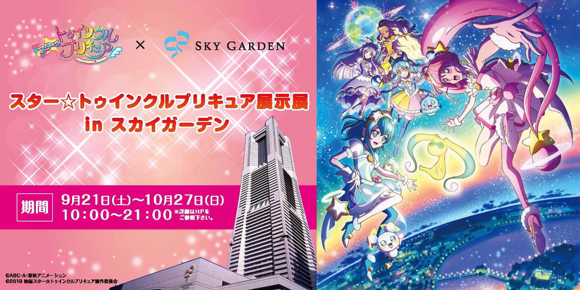 スター☆トゥインクルプリキュア展示 in スカイガーデンメインビジュアル