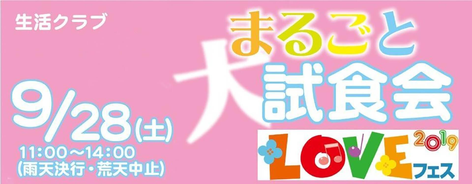 生活クラブまるごと大試食会LOVEフェス2019メインバーナー