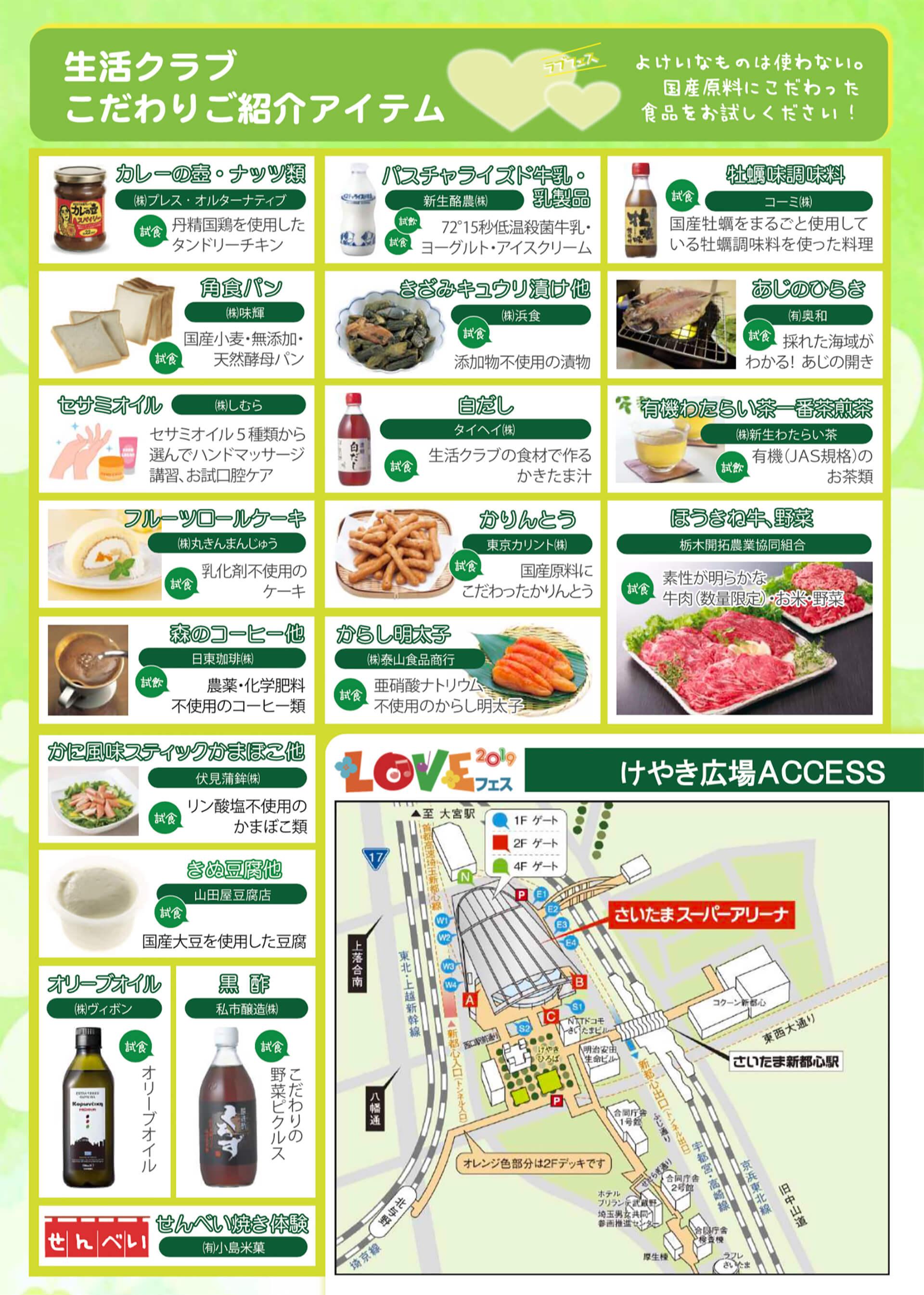 生活クラブまるごと大試食会LOVEフェス2019の開催内容ポスター