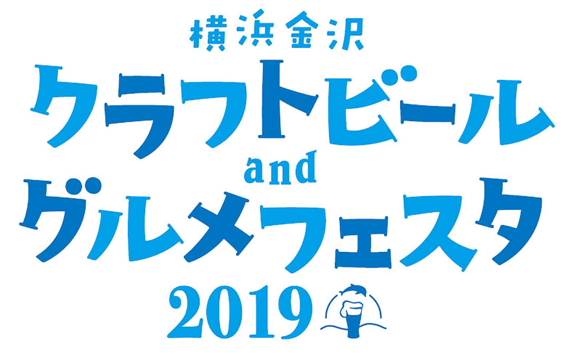 横浜金沢クラフトビールandグルメフェスタ2019ロゴ