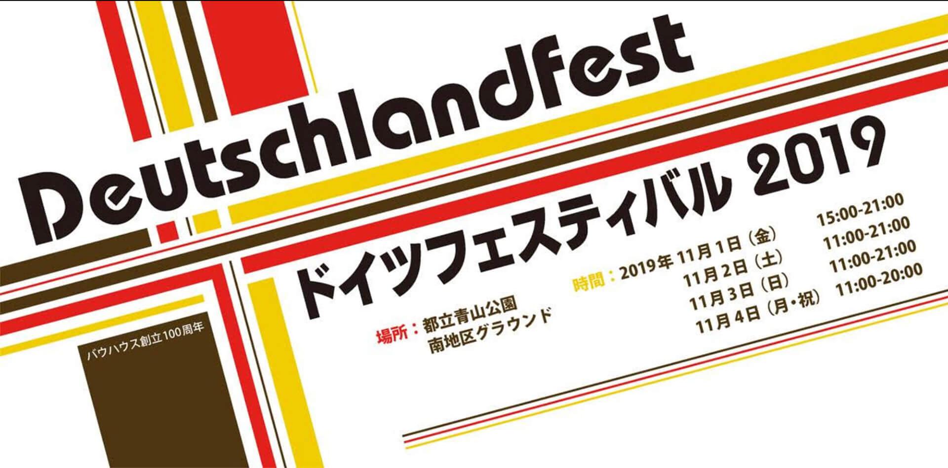 ドイツフェスティバル2019メインビジュアル