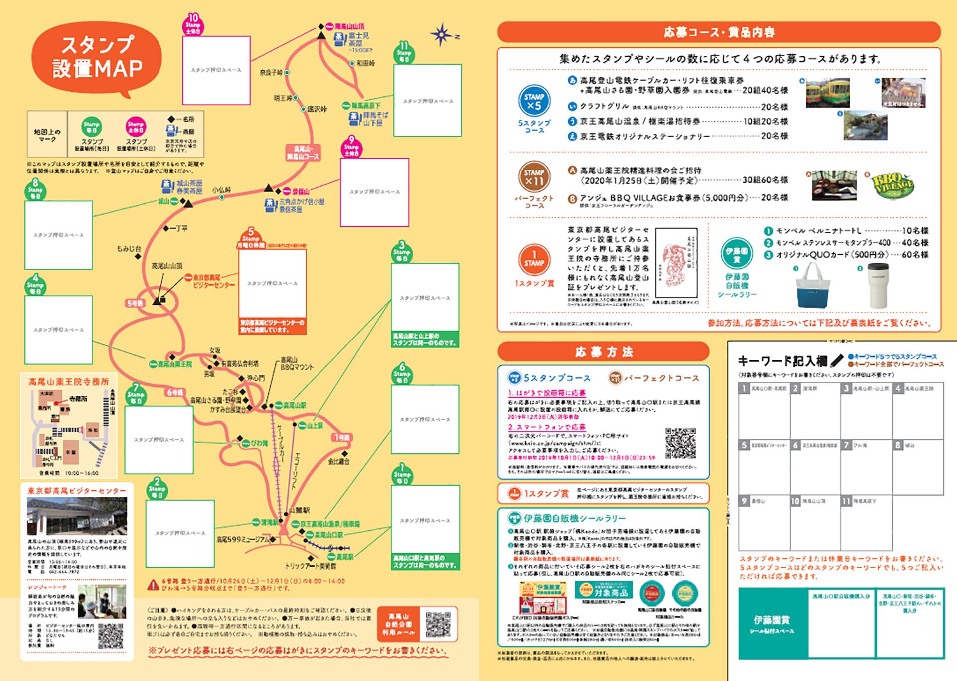 2019秋 高尾・陣馬スタンプハイクスタンプ帳