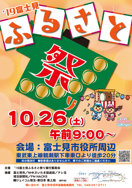 富士見ふるさと祭りメインビジュアル