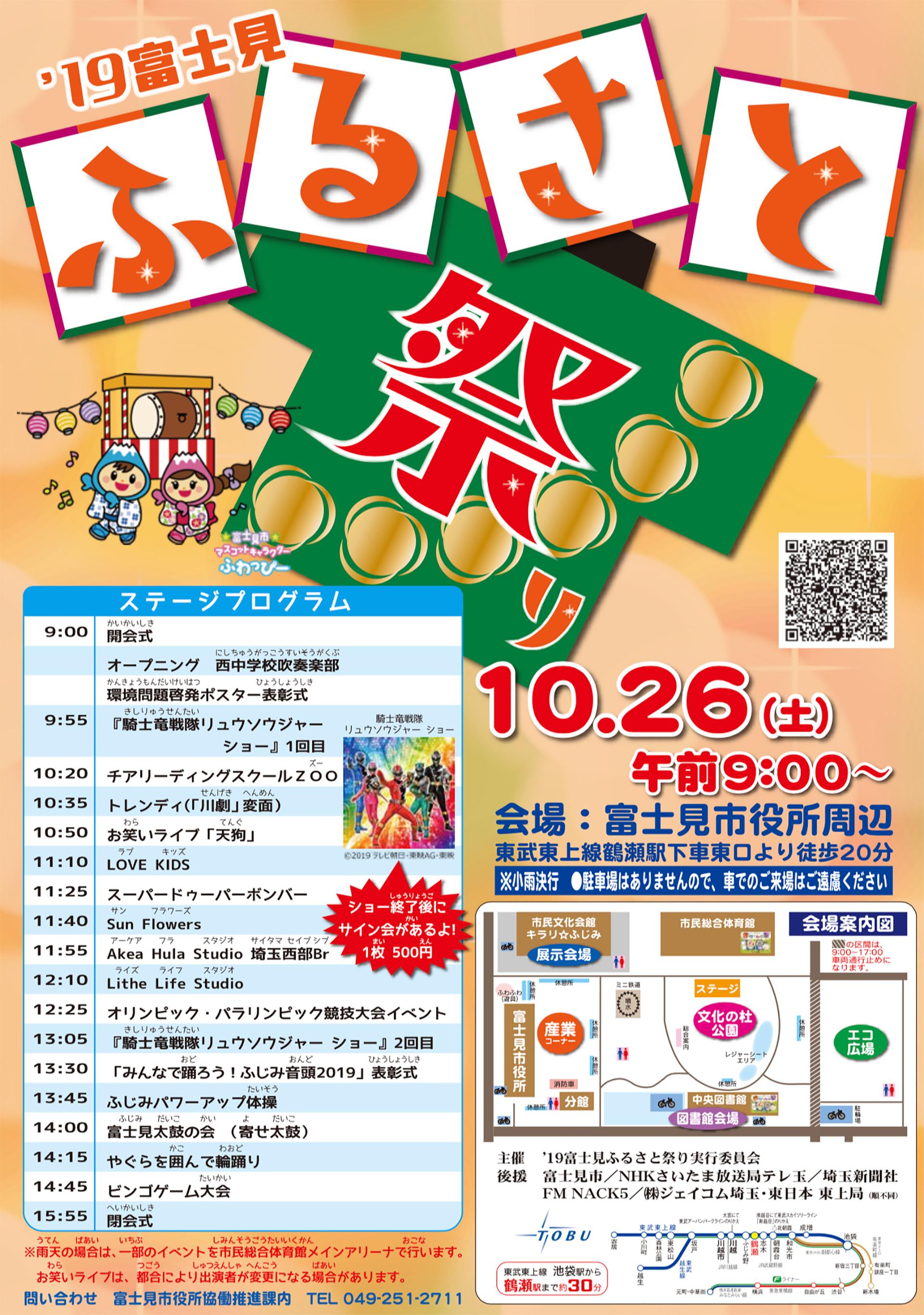 富士見ふるさと祭りポスター表