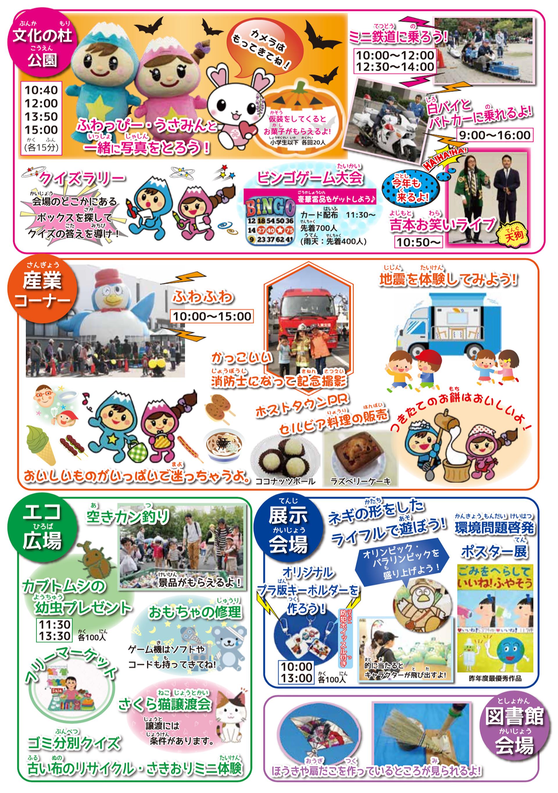 富士見ふるさと祭りポスター裏